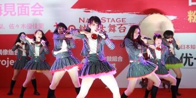 日本女子团体SO.ON Project11月上海演出全纪录