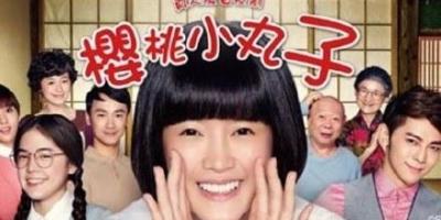 《樱桃小丸子》国产真人剧台湾首播 汪东城演花轮