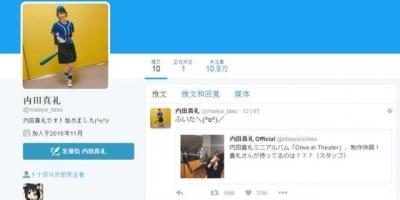 这人气不服不行!内田真礼推特粉丝破10万