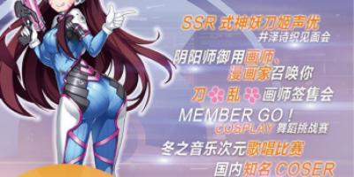 广州青宫动漫嘉年华暨Comic Member04 全方位介绍 一切为爱好者而设