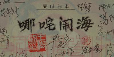 """""""疯魔""""与""""摩登"""" ——动画电影《哪吒闹海》幕后揭秘(十)"""