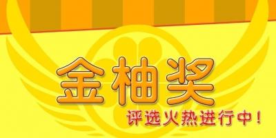 2016二次元金柚奖评选正式开始!9位终极评委公布