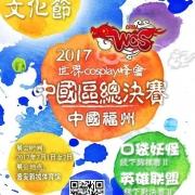 2017中国.福州FACG动漫游戏文化节全程回顾!