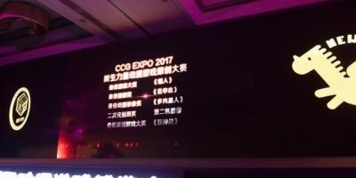 CCG EXPO 2017 | 第四届新生力量动漫游戏原创大赛昨日正式收官