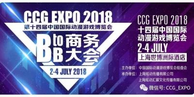 CCG EXPO 商务大会|优秀IP秀出来!