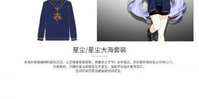 漫踪×星尘官方合作推出最新秋季周边 奏响星之秋季乐章