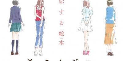 恋爱物语 短篇动画《那时候,那个女孩。》详情公开