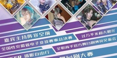 史上最强阵容!合肥第九届动漫欢乐节嘉宾阵容首曝光