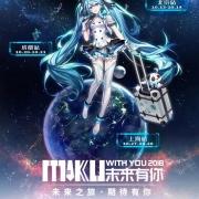 """虚拟偶像""""初音未来""""破壁二次元,金秋十月与中国粉丝舞台见"""
