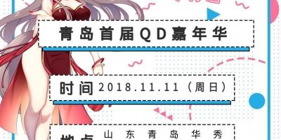 糖人家携手喵呦酱参展萌翻QD,2018青岛@QD嘉年华 我们来啦!