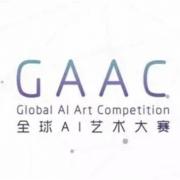 首届全球AI艺术大赛初评完成,20部作品入围