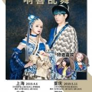 """GARNiDELiA """"响喜乱舞""""亚洲巡演正式公布!"""