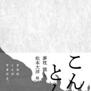松本大洋×梦枕獏绘本「こんとん」(混沌)原画展东京和京都开展