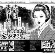 漫画家伊藤润二将创作短篇漫画