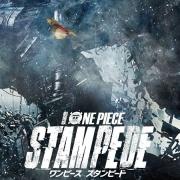 剧场版《海贼王: STAMPEDE》第二弹特报影片等情报公开