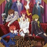 电视动画《明治东京恋伽》原声带4月24日发售!