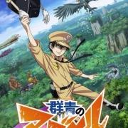 国漫改编动画《拾又之国》4月7日正式播出
