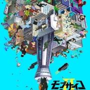动画《灵能百分百》将推出完全新作OVA