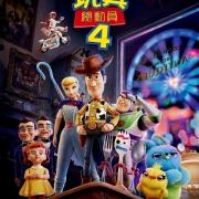 《玩具总动员4》发布最新中文版预告片