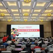悄悄告诉你, 这里有份礼物待您签收!——中国国际动漫节倒计时30天发布会好玩到嗨!