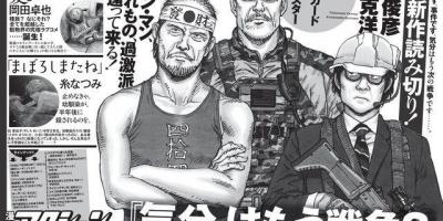 矢作俊彦×大友克洋短篇漫画即将刊登