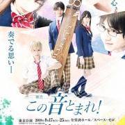 《一弦定音!》舞台剧化 财木琢磨・古田一纪・田中日奈子出演