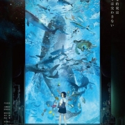 动画电影《海兽之子》公开预告宣传片 音乐将由久石让负责创作