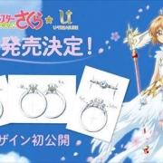 《库洛魔法使》将与U-TREASURE合作推出结婚戒指