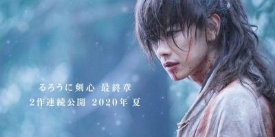 真人电影《浪客剑心》最终章 2020年两部上映