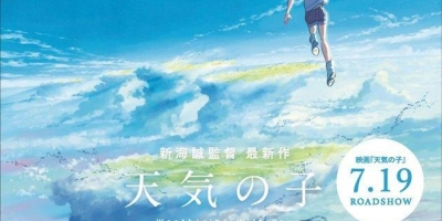 新海诚执笔《天气之子》小说版7月发售