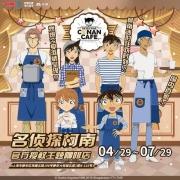 《名侦探柯南》中国大陆首家官方授权主题咖啡店正式开业!