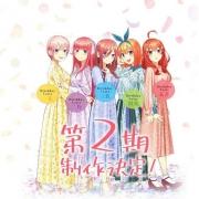 动画《五等分的新娘》第二季确定