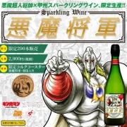 《筋肉人》恶魔将军起泡酒290瓶限定发售