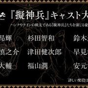 《致曾为神之众兽》公布9位拟神兵声优 超豪华阵容参上!