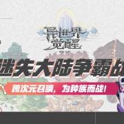 异世界觉醒,大咖主播揭晓【虚拟偶像】全新玩法