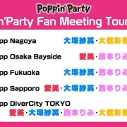 《BanG Dream!》Poppin Party FMT Tour 2019 公开演出名单