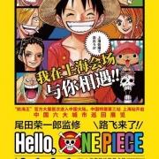 来了!航海王官方巡展6月1日启幕!世界级漫画文化盛宴开门迎客~
