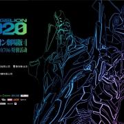 上百粉丝齐聚魔都只为10分钟冒头视频-EVA2020年新剧场版0706特别活动圆满落幕