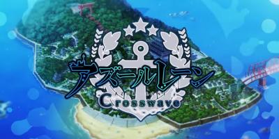 PS4游戏《碧蓝航线 Crosswave》公开片头宣传影片