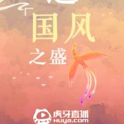 2019国风音乐盛典华乐纪 虎牙全程独家直播!