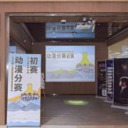 2019中国—东盟新型智慧城市协同创新大赛动漫分赛初赛在南宁成功举办