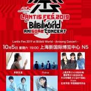 Lantis Fes 2019 上海举办决定