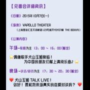 偶像歌手犬山玉姬见面会 上海初体验