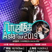 福利超多的LIVE等你一起来嗨!八木沼悟志Asia Tour 2019广州&上海站开售