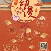 第三届中国(上海)ACG行业交流会 2019年魔都动漫人年终面基聚会