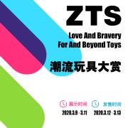 ZTS潮流玩具大赏线上展开幕预告