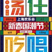 上海欢乐谷新春国潮节,荡住吃唱好白相