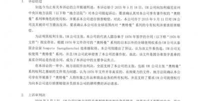 圆谷奥特曼系列争议案件结束,圆谷制作株式会社胜诉