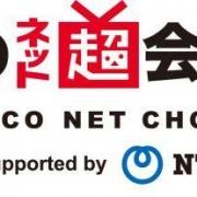 Nico Nico超会议2020取消 改为线上举行