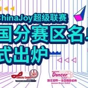 2020ChinaJoy超级联赛全国分赛区名单正式出炉